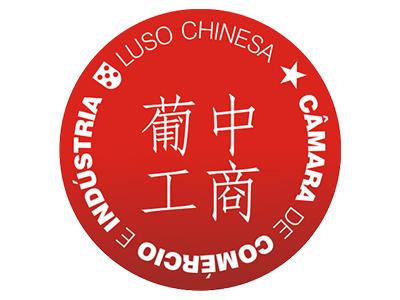 Câmara de Comércio e Indústria Luso-Chinesa